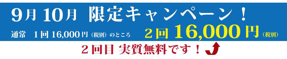 2回で16000円のキャンペーン!